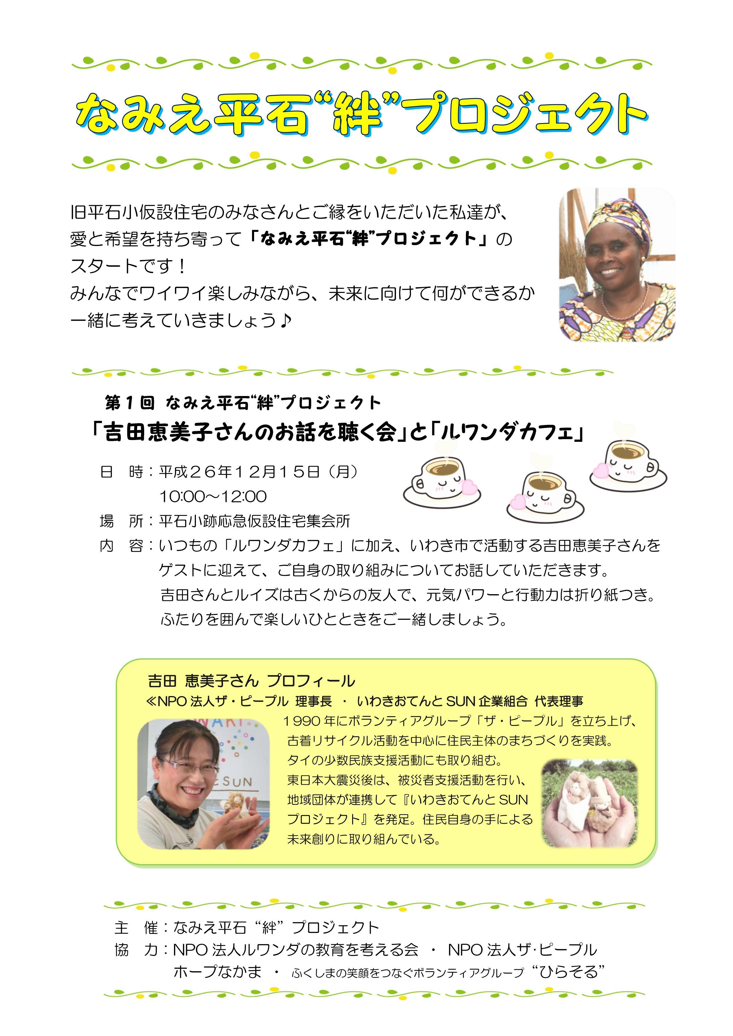なみえ平石絆プロジェクトチラシ.jpg