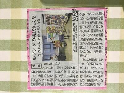 IMG_3011民報報告会.jpg