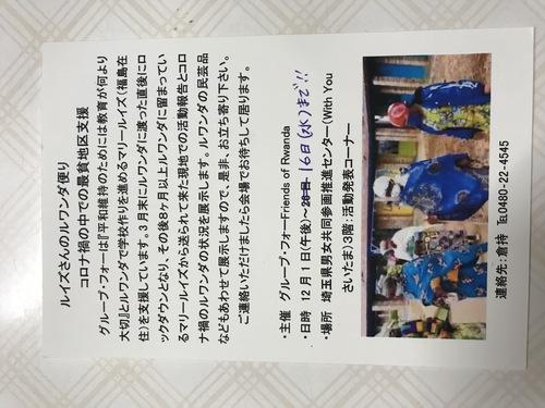 IMG-4104倉持さんイベント.jpg