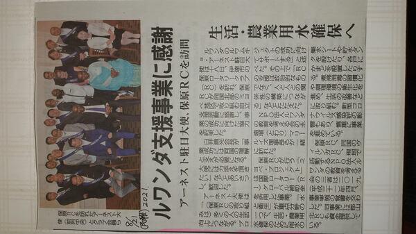 2021年8月21日民報新聞.JPG