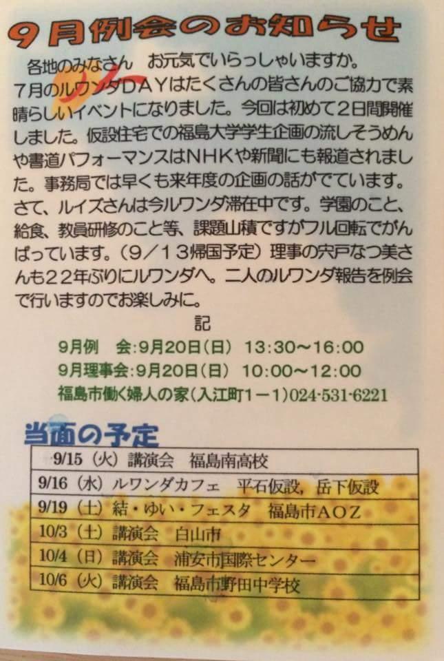 例会のお知らせ.jpeg