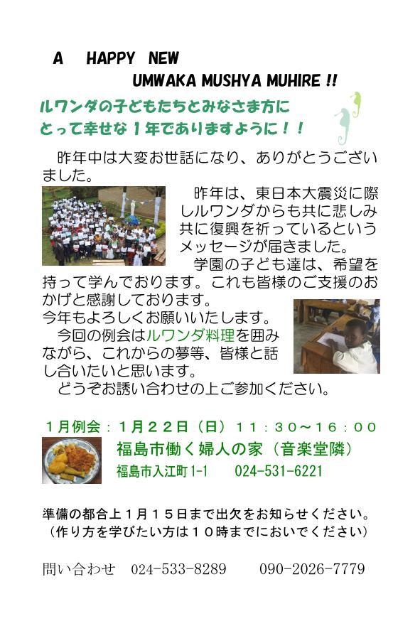 例会案内201201.jpg