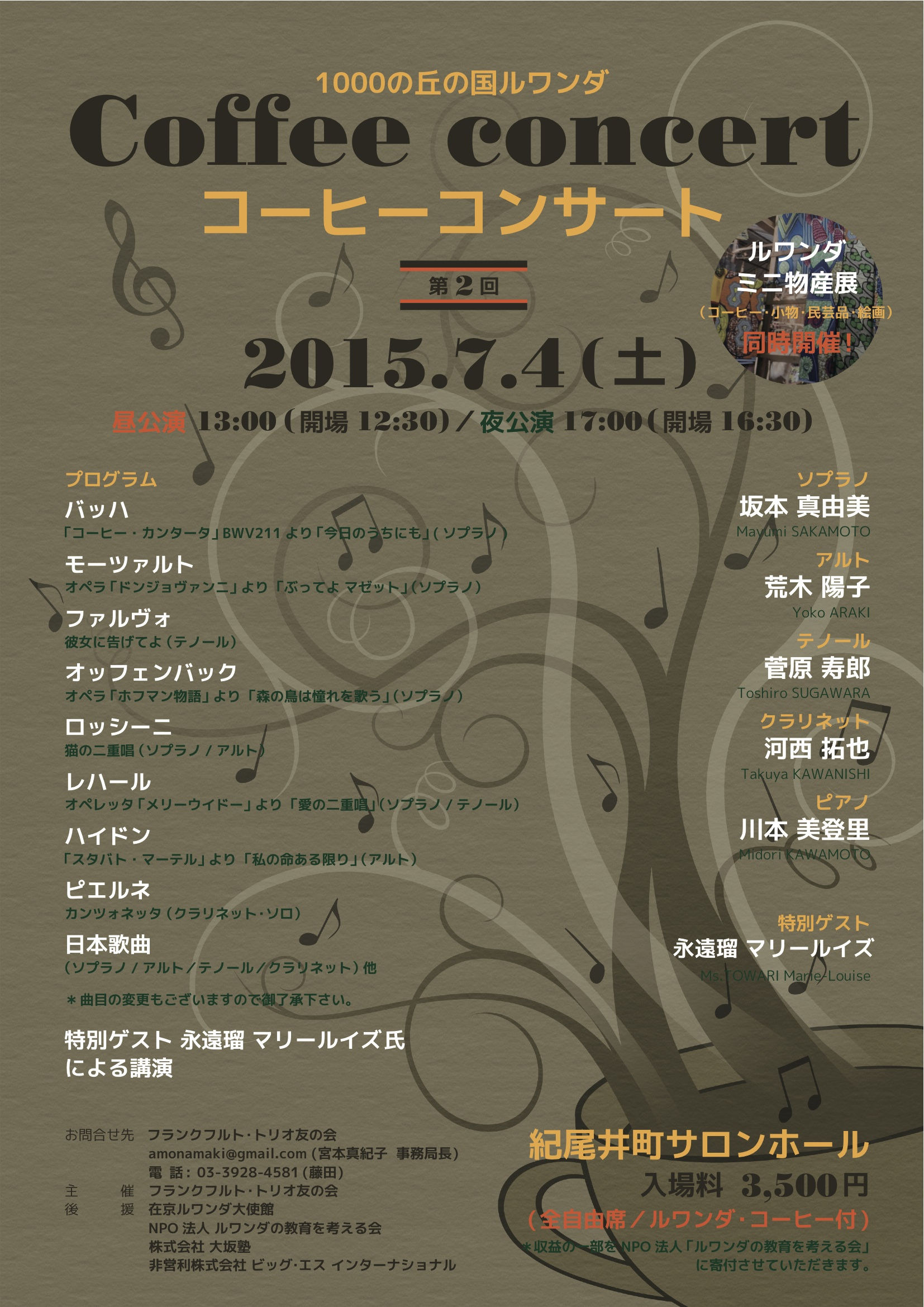 150411_mayumi_sakamoto_flyerF.jpg