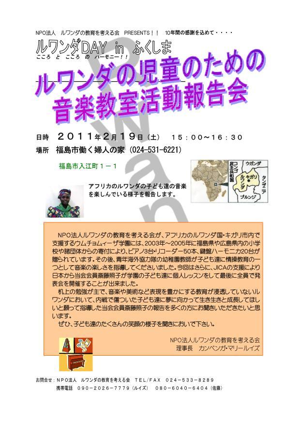 20110219.jpg