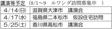 201304-reikai-yotei.png