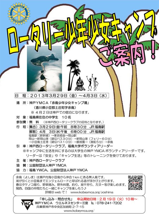 2013camp-1.jpg
