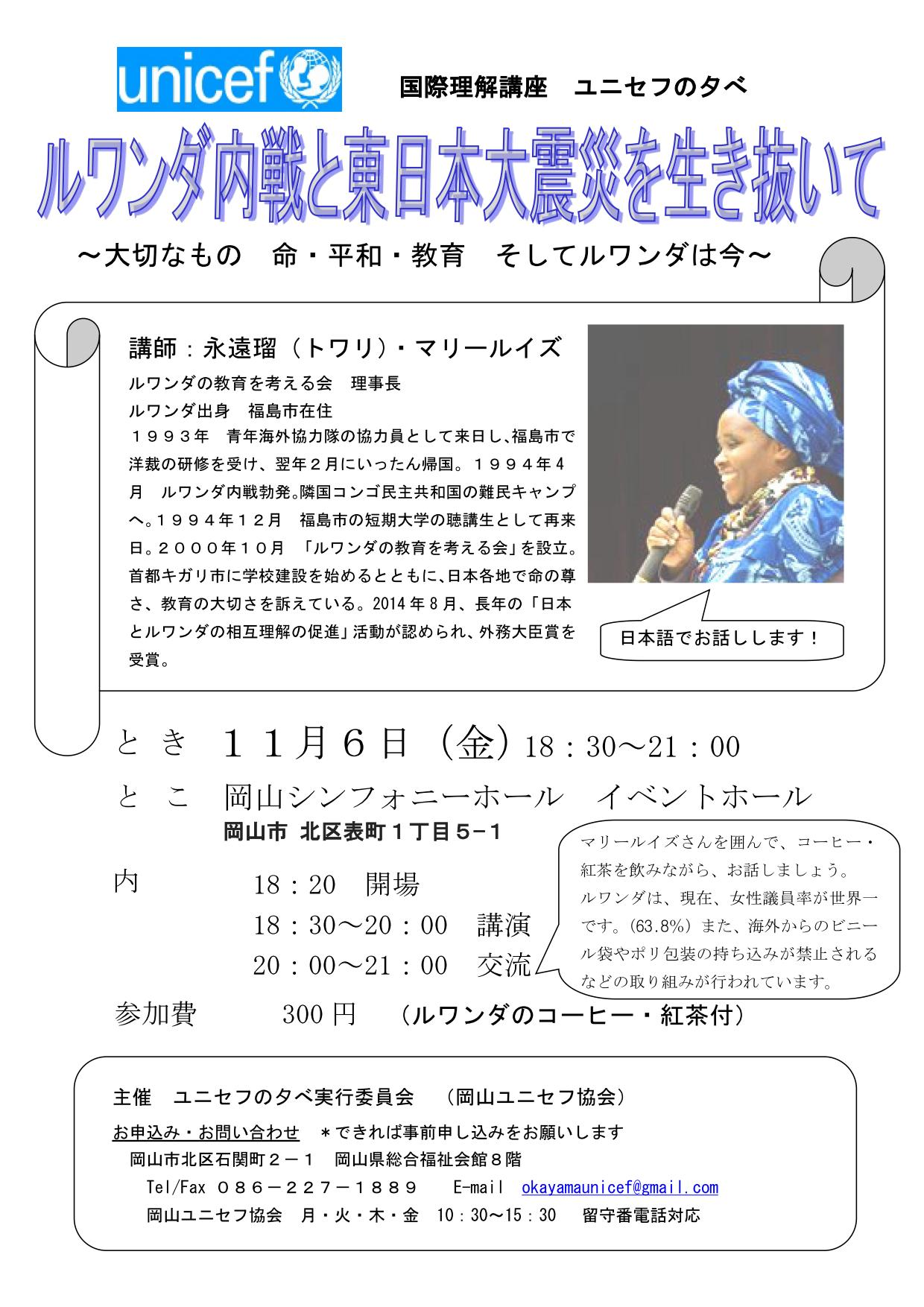 20151106_岡山県ユニセフ協会.jpg