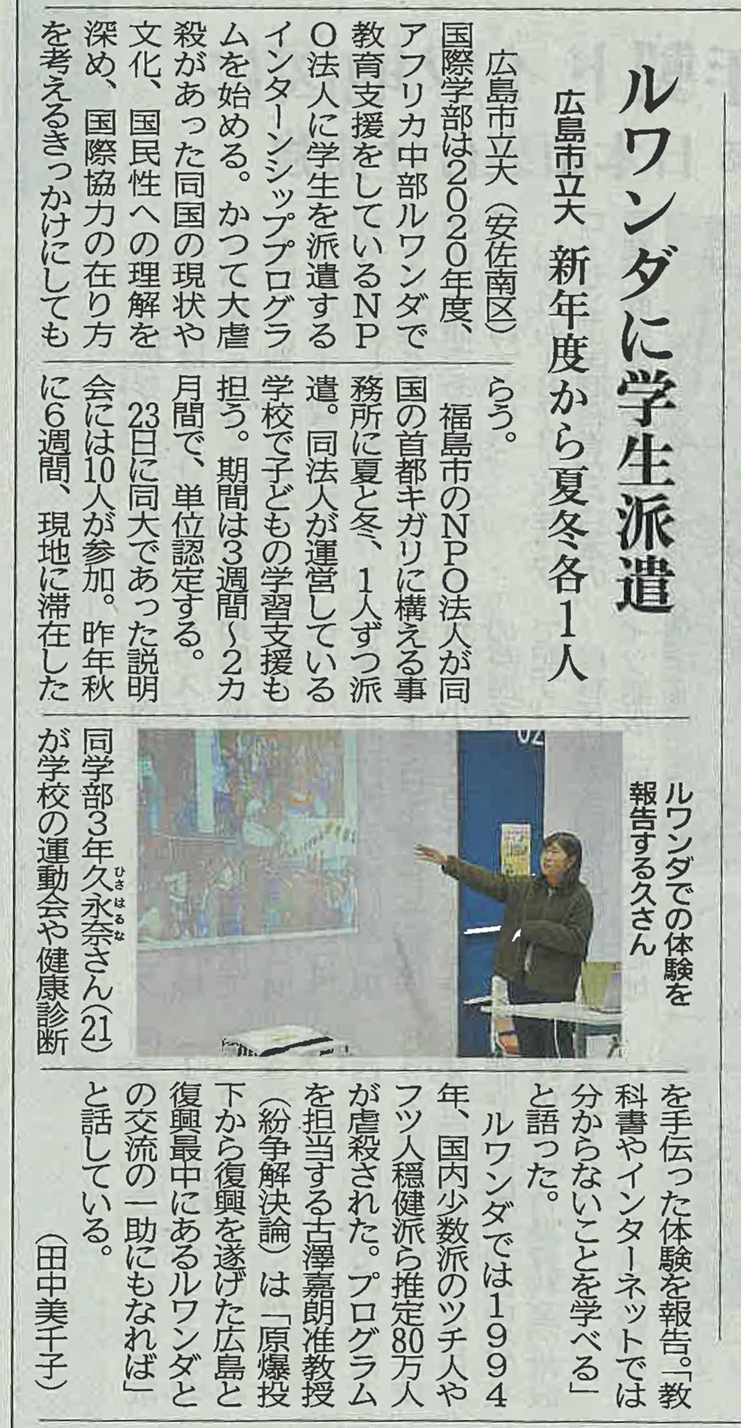 20200124中国新聞朝刊ルワンダインターンシップ説明会.jpg