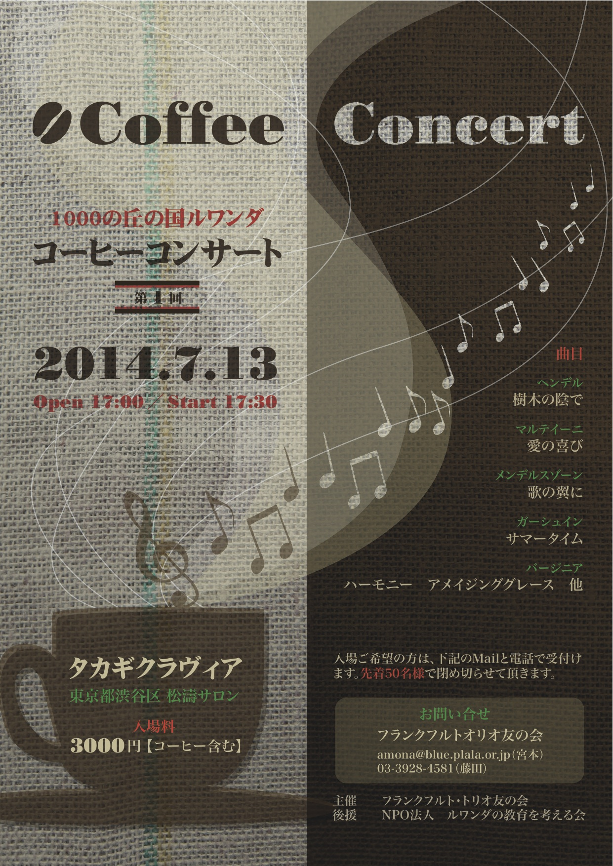 coffee_concert_F.jpeg
